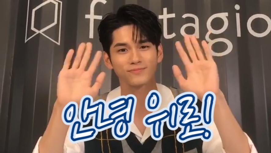 [ONG SEONG WU] 내 기분은 위로, 떵우 덕분에 내 마음도 위로😊☺ (SEONG WU's new fan names)
