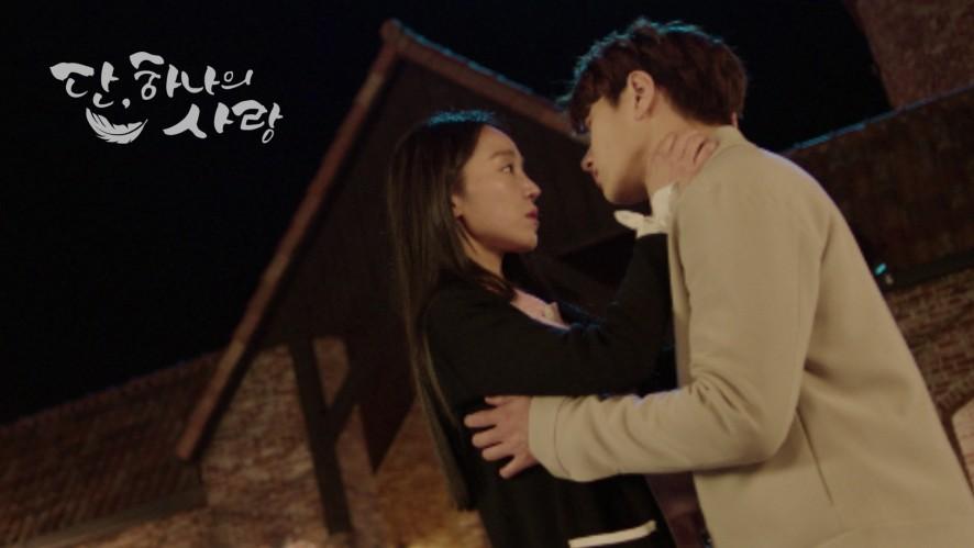 [단, 하나의 사랑] <5월29일 예고> 내가 해줄게, 너만을 위해 존재하는 사람 / 매주 수목 밤 10시 KBS 2TV