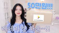 50만원!!!!레페리영 하울~!!!💙💙💙( 슈레피 / 유나부스터 / 클리오 / 페리페라 / 롬앤 )