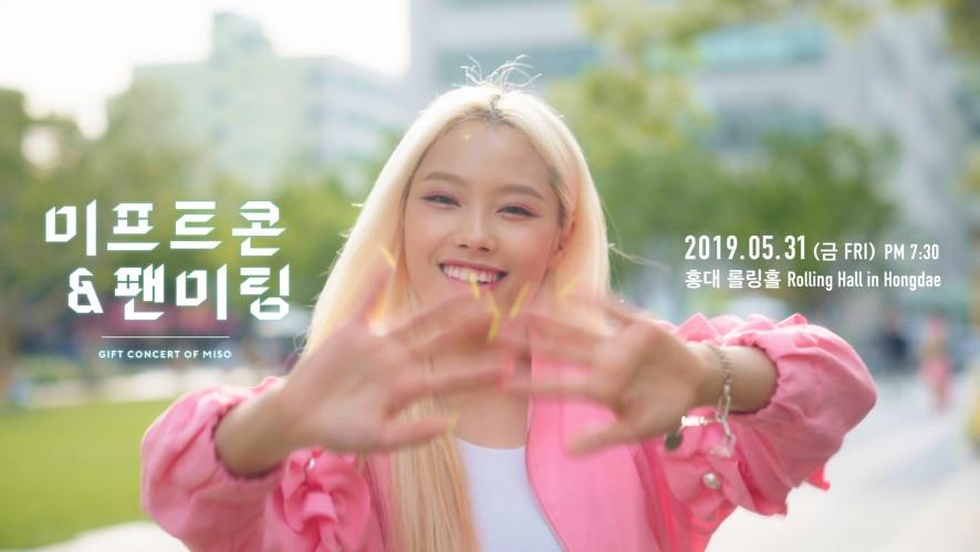 미소의 미프트콘&팬미팅 #3(GIFT CONCERT OF MISO&FAN MEETING)