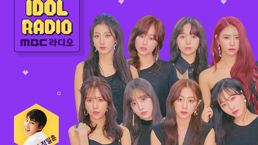 'IDOL RADIO' ep#238. 동년배들 (w. 러블리즈)