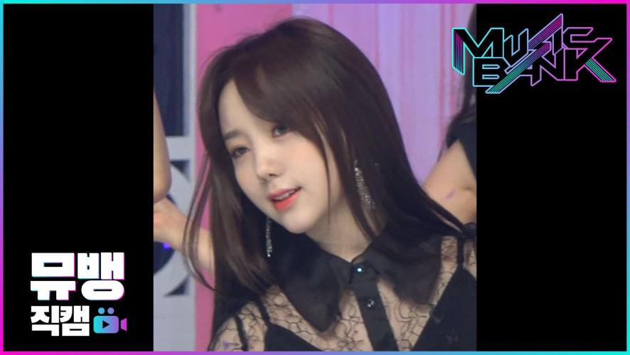 [뮤직뱅크 직캠 190524] 러블리즈(Lovelyz)_Kei / 그 시절 우리가 사랑했던 우리(Beautiful Days) / Fan Cam ver.
