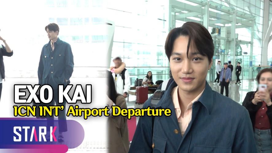엑소 카이, 달달한 미소 지으며 출국 (EXO KAI, 20190527_ICN INT' Airport Departure)