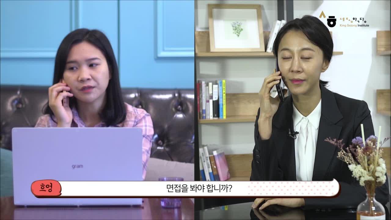 [Tiếng Hàn kinh doanh 1] Part1 말해봅시다(Nói) 출처:세종학당재단