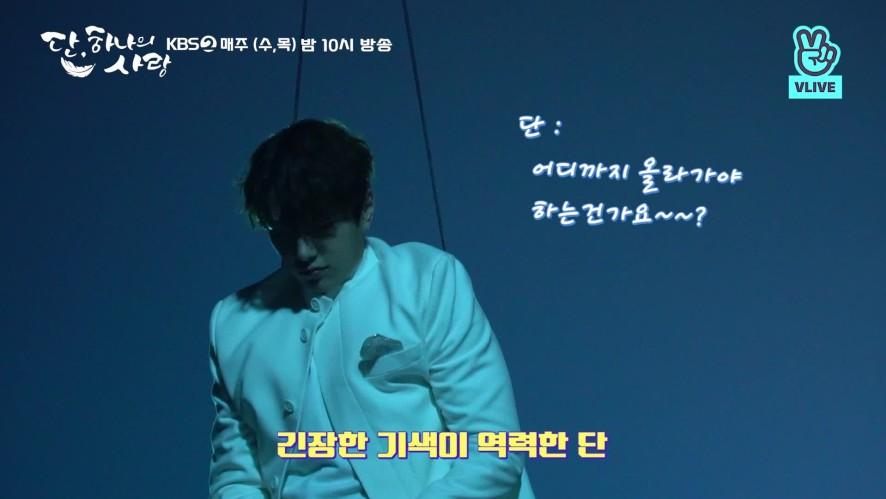 [메이킹] 첫 회 엔딩 사고씬 비하인드 <단, 하나의 사랑> 신혜선X김명수 수난시대! / 매주 수목 밤 10시 KBS 2TV 방송♡