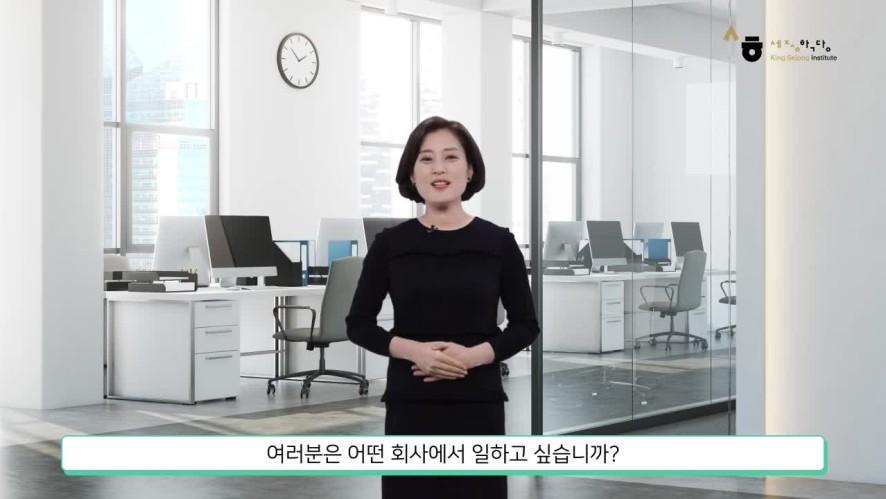[Tiếng Hàn kinh doanh 1] Part1 도입(giới thiệu) 출처: 세종학당재단