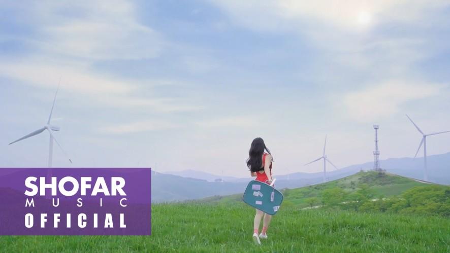 [보라미유 - 안녕, 뜨거웠던 우리 MV Teaser]