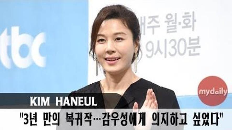 """[김하늘:Kim Haneul] """"3년만의 복귀작, 감우성에게 의지"""""""