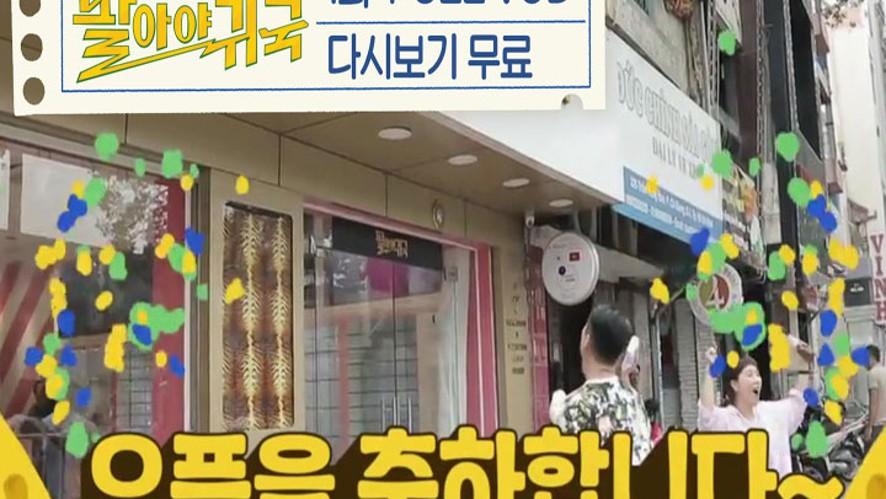 팔아야 귀국 in 베트남   1회 다시보기, 장동민,추성훈,신봉선,허영지,이현우