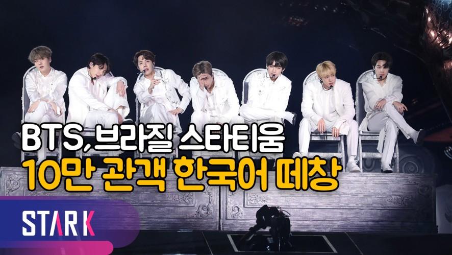 """방탄소년단 브라질 스타디움 투어 종료, """"감동을 선물해준 아미 사랑해"""" (BTS, LOVE YOURSELF: SPEAK YOURSELF in Brazil)"""