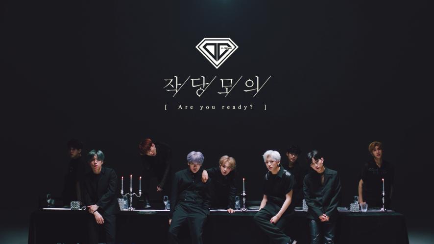 D-CRUNCH(디크런치) - 작당모의(Are you ready?) M/V