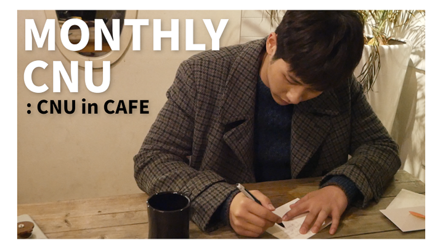 [MONTHLY CNU] CNU in CAFE