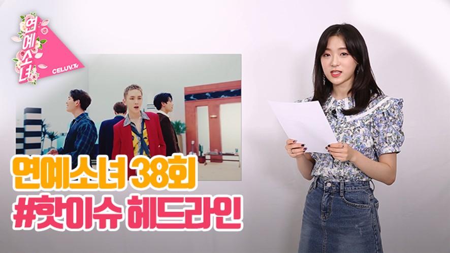 [ENG SUB/연예소녀] EP38. 핫이슈 헤드라인 (Celuv.TV)