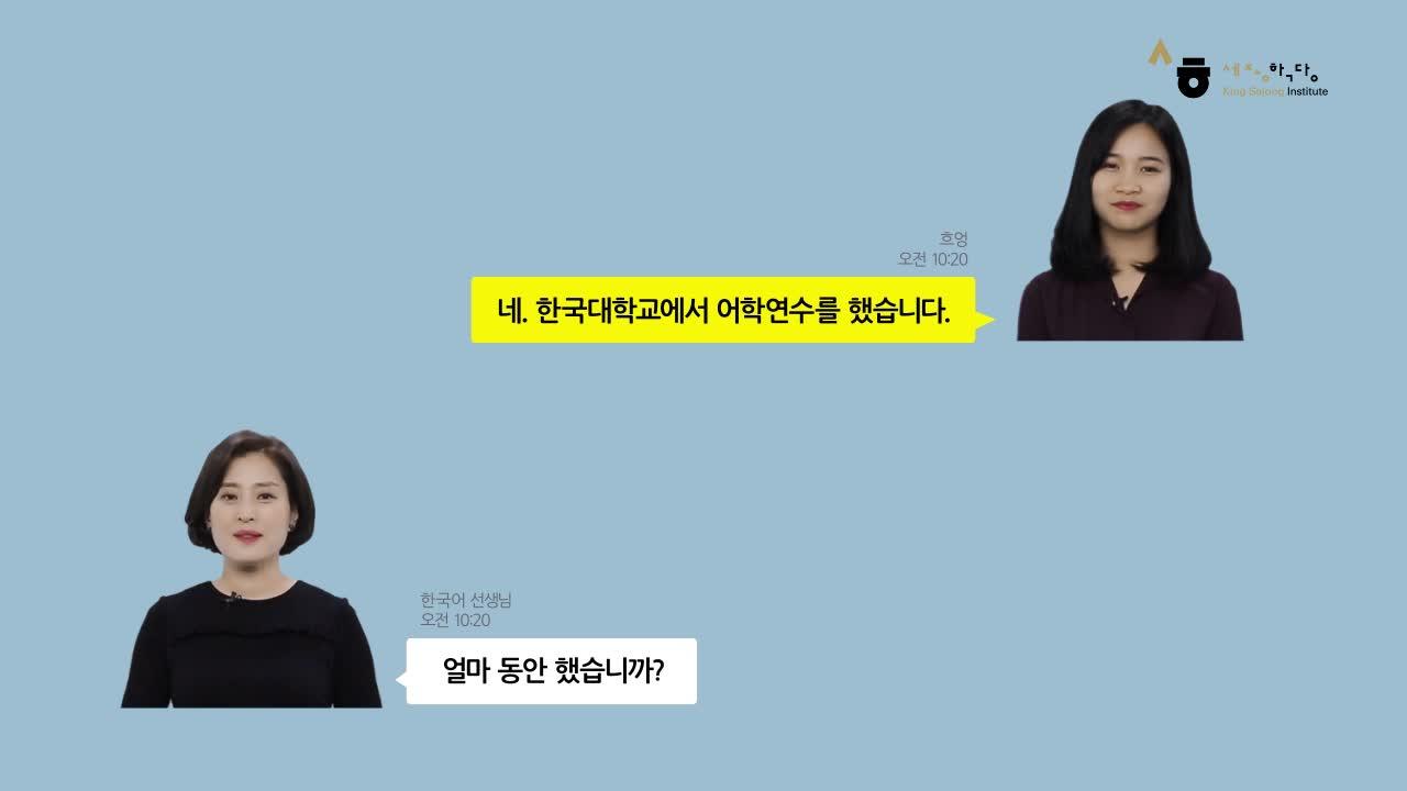 [Tiếng Hàn kinh doanh 1] Part2 말해봅시다(Nói) 출처:세종학당재단