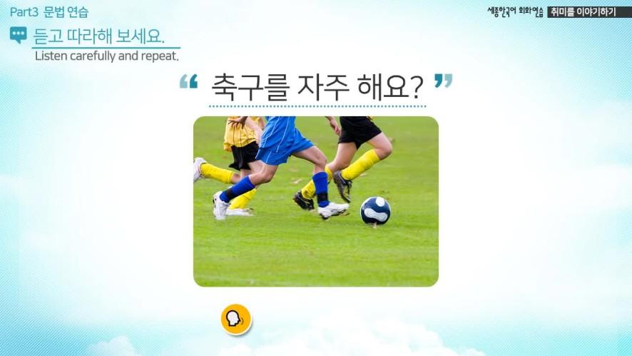 #9 My 1st Korean Study (Talk about my hobby) 출처: 세종학당
