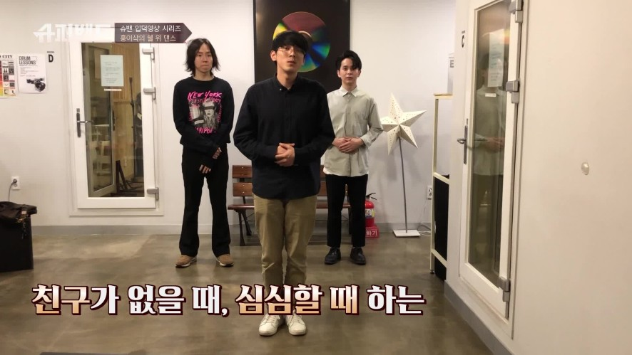 ★단독★ [슈밴 입덕영상] 홍이삭의 쉘 위 댄스 (Shall We Dance?)