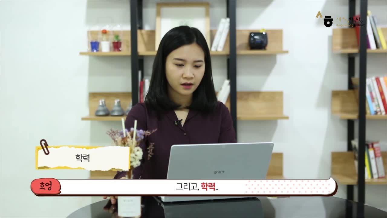 [Tiếng Hàn kinh doanh 1] Part2 어휘 및 표현(Từ vựng và biểu hiện) 출처:세종학당재단