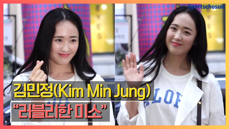 김민정(Kim Min Jung) '러블리하게 종방연 참석해요~' (국민여러분)
