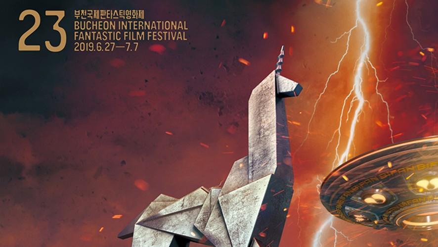 [Full][V라이브][제23회 부천국제판타스틱영화제 기자회견][V LIVE][Bucheon International Fantastic Film Festival]