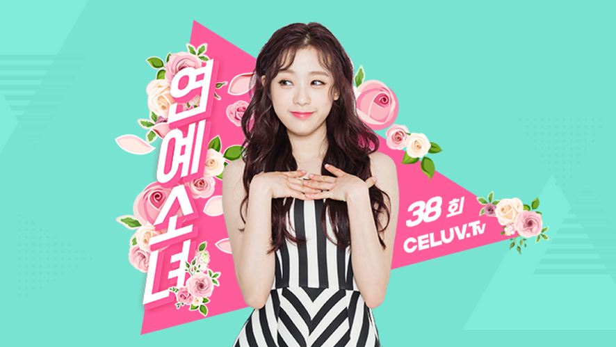 [Replay][ENG SUB/연예소녀] 38화 소녀의 시선으로 전하는 연예뉴스 (Celuv.TV)