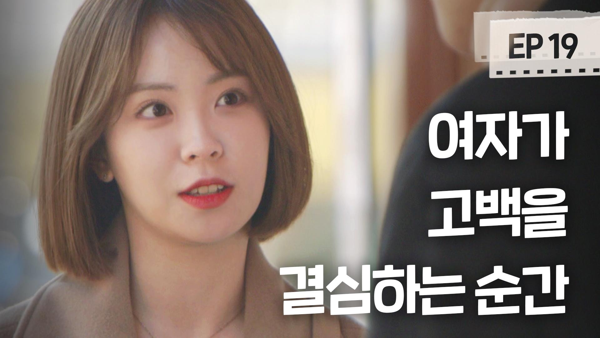 여자가 고백을 결심하는 순간, 이젠 더 솔직하게ㅣ[리얼하이로맨스(Real Highschool Romance)] EP19
