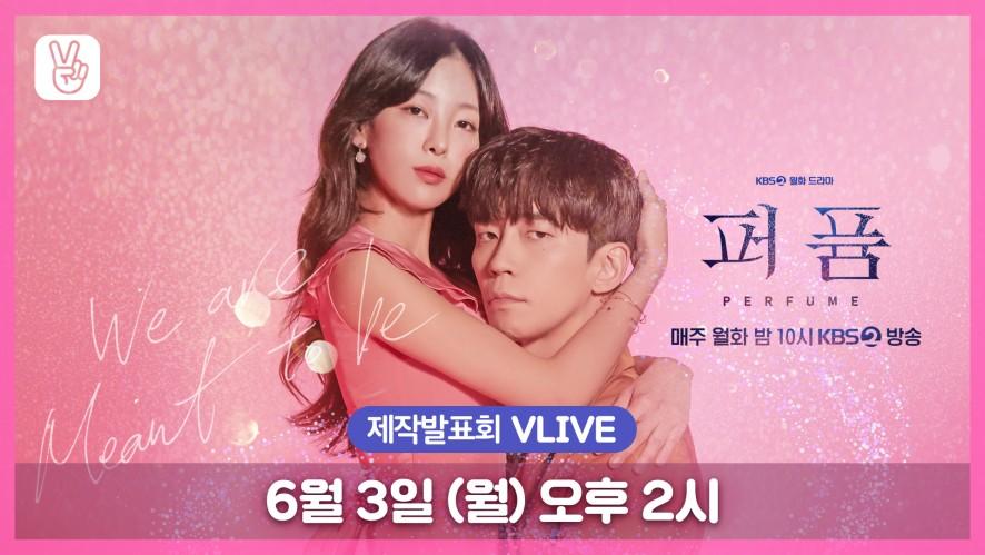 KBS 새 월화드라마 '퍼퓸' 제작발표회 LIVE