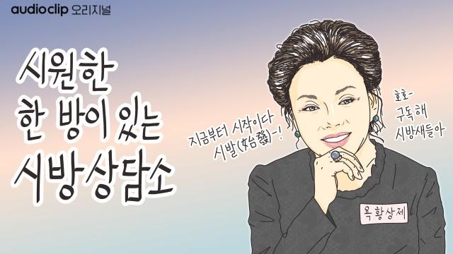 [김수미의 씨~방 상담소_Teaser]