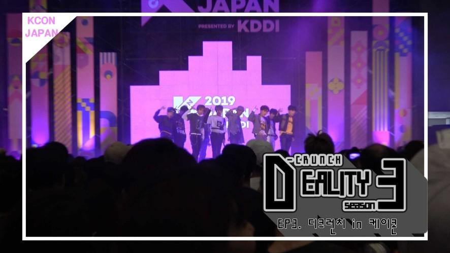 """D-CRUNCH(디크런치) - Deality(디얼리티) EP.03 """"디크런치 in 케이콘"""""""
