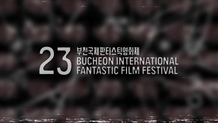 (예고) 제23회 부천국제판타스틱영화제 기자회견 V라이브 (Preview) 'Bucheon International Fantastic Film Festival' VLIVE