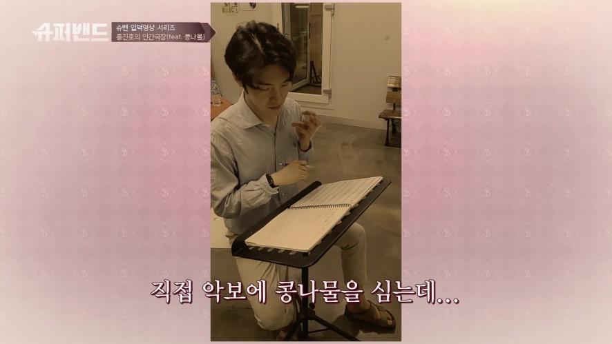 [슈밴 입덕영상] 홍진호의 인간극장 (Screening Humanity of Hong Jin Ho)