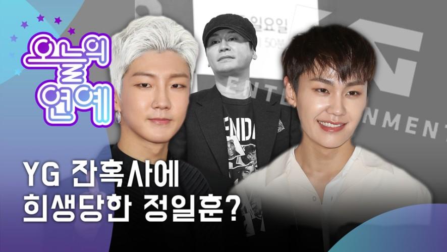 [K Today] YG 잔혹사에 희생당한 정일훈? (WINNER's Lee Seunghoon Apologizes To BTOB's Jung Ilhoon)