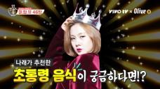 [미밥유 46탄] 박나래(a.k.a. 목포 홍보 대사)와 전화연결 📞 | 밥블레스유