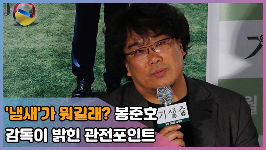 '냄새'가 뭐길래? 봉준호(BONG JOON HO) 감독이 밝힌 관전포인트 ('기생충' 언론시사회)