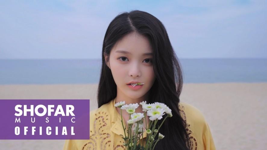 [보라미유 - '안녕, 뜨거웠던 우리' MV]