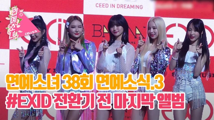 [ENG SUB/연예소녀] EP38. 소녀의 연예소식3 - EXID 컴백 (Celuv.TV)