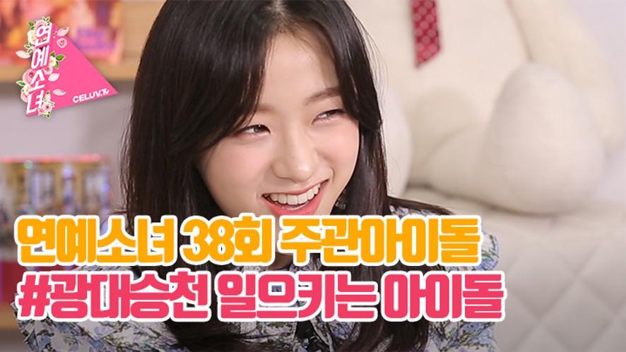 [ENG SUB/연예소녀] EP38. 주관아이돌 - 광대승천 아이돌 (Celuv.TV)