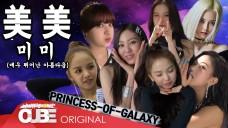 CLC - 칯트키 #57 ('ME(美)' M/V 촬영 비하인드 PART 1)