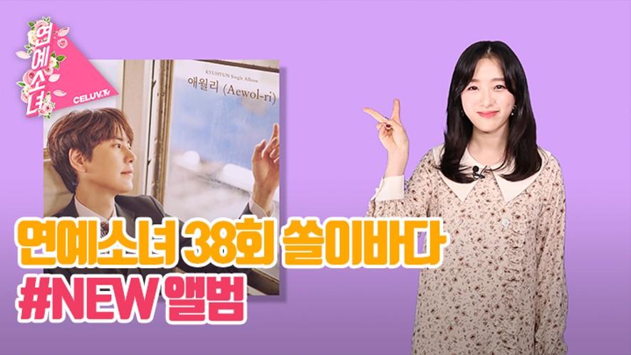 [ENG SUB/연예소녀] EP38. 쏠이바다 - 쏠이가 전하는 신보 소식 (Celuv.TV)