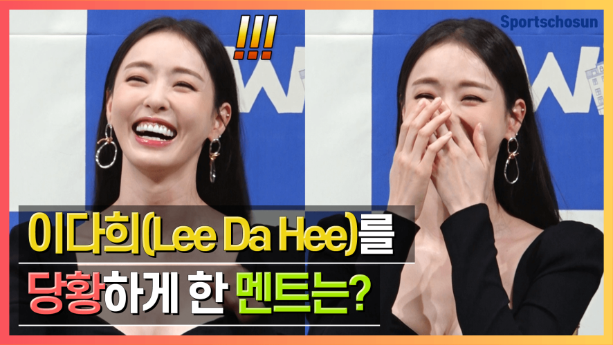 """이다희(Lee Da Hee), """"욕도 잘한다"""" 감독의 폭탄발언에 당황! (Search: WWW)"""