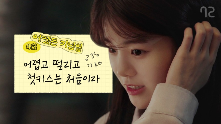 Anniversary Anyway EP4 - Difficult, Nervous, My First Kiss