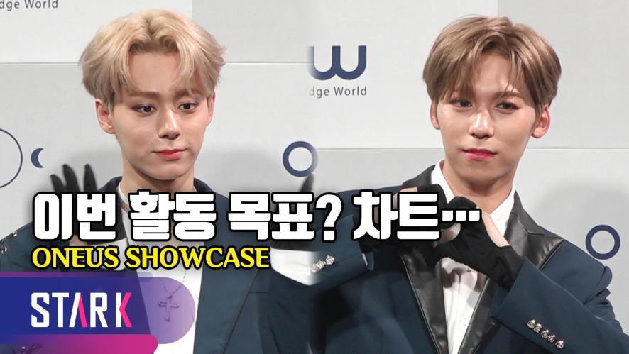 """원어스 앨범 준비 에피소드? """"녹음실에…"""" (ONEUS SHOWCASE)"""