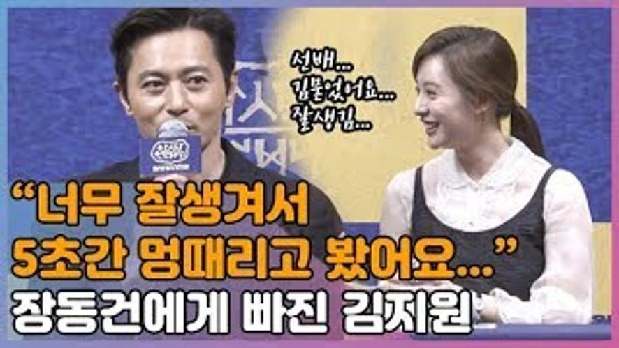 김지원(Kim ji won)이 장동건(Jang dong gun)을 멍때리고 바라본 이유는? (드라마 '아스달 연대기')