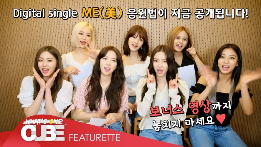 CLC - 'ME(美)' 응원법