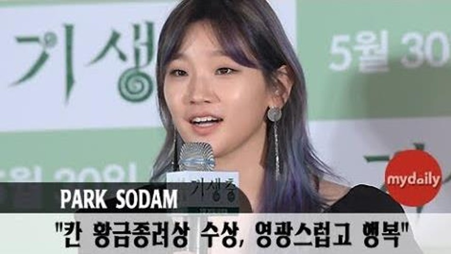 """[박소담:Park So Dam] """"칸 황금종려상 수상, 영광스럽고 행복"""""""