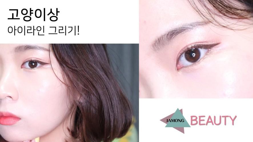 [1분팁] 고양이상 아이라인 그리는 방법! How to make a cat eyes using eyeliner
