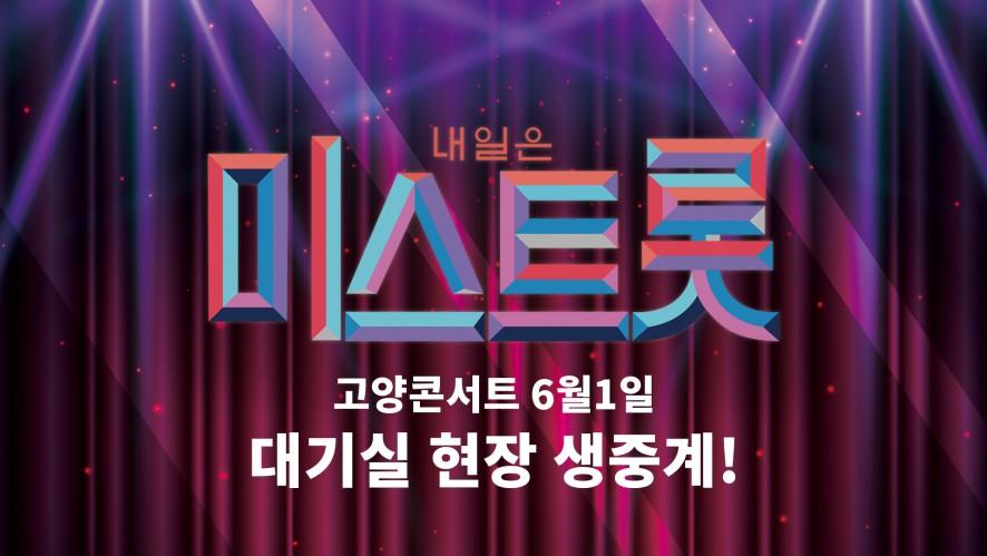 [고양]미스트롯 효 콘서트 대기실 현장 생중계!