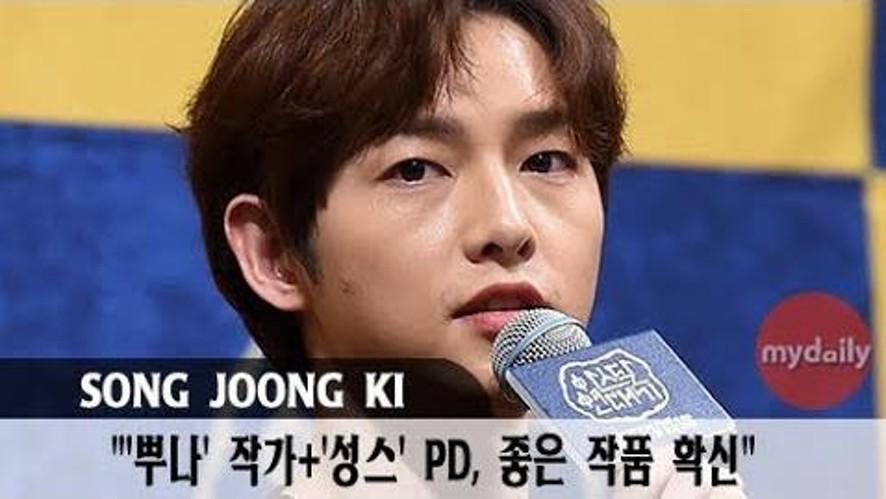 """[송중기:Song Joong Ki] """"'뿌리깊은 나무'작가+'성균관스캔들'PD, 좋은 작품 확신"""""""