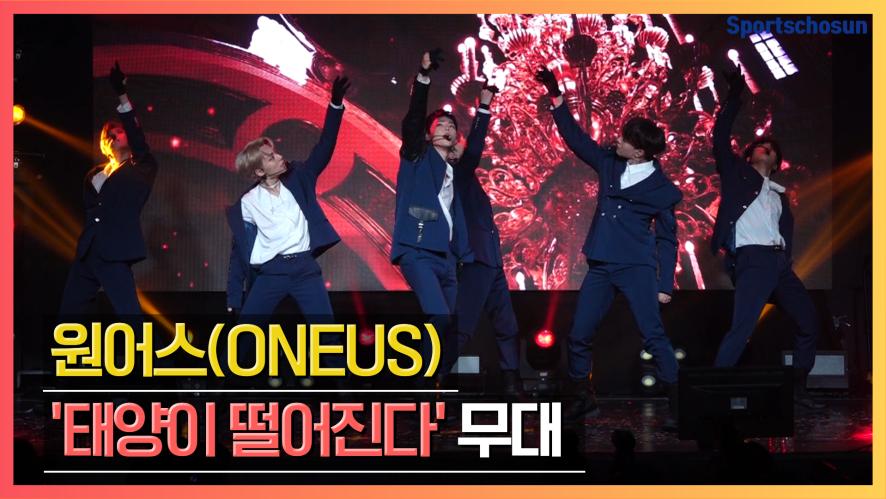 원어스(ONEUS), 타이틀곡 '태양이 떨어진다(Twilight)' Showcase Stage