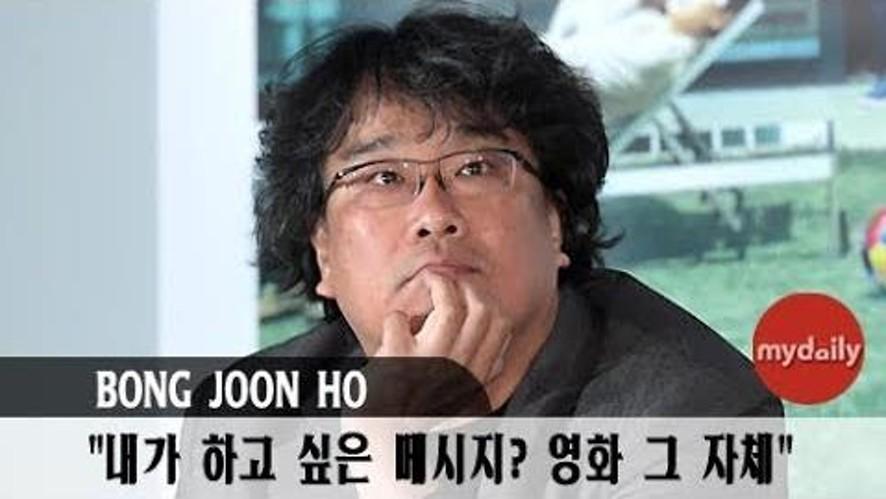 """[봉준호:Bong Joon ho] """"'기생충' 영화 자체가 내가 하고 싶은 메시지"""""""