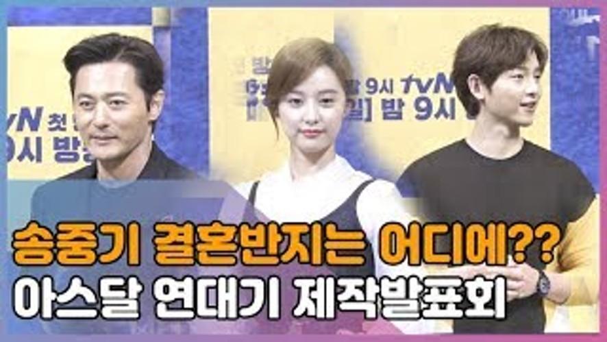 송중기(Song joong ki) 결혼반지는 어디에?